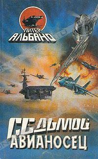 14981 - Два авианосца