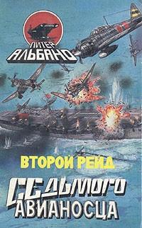 14982 - Два авианосца