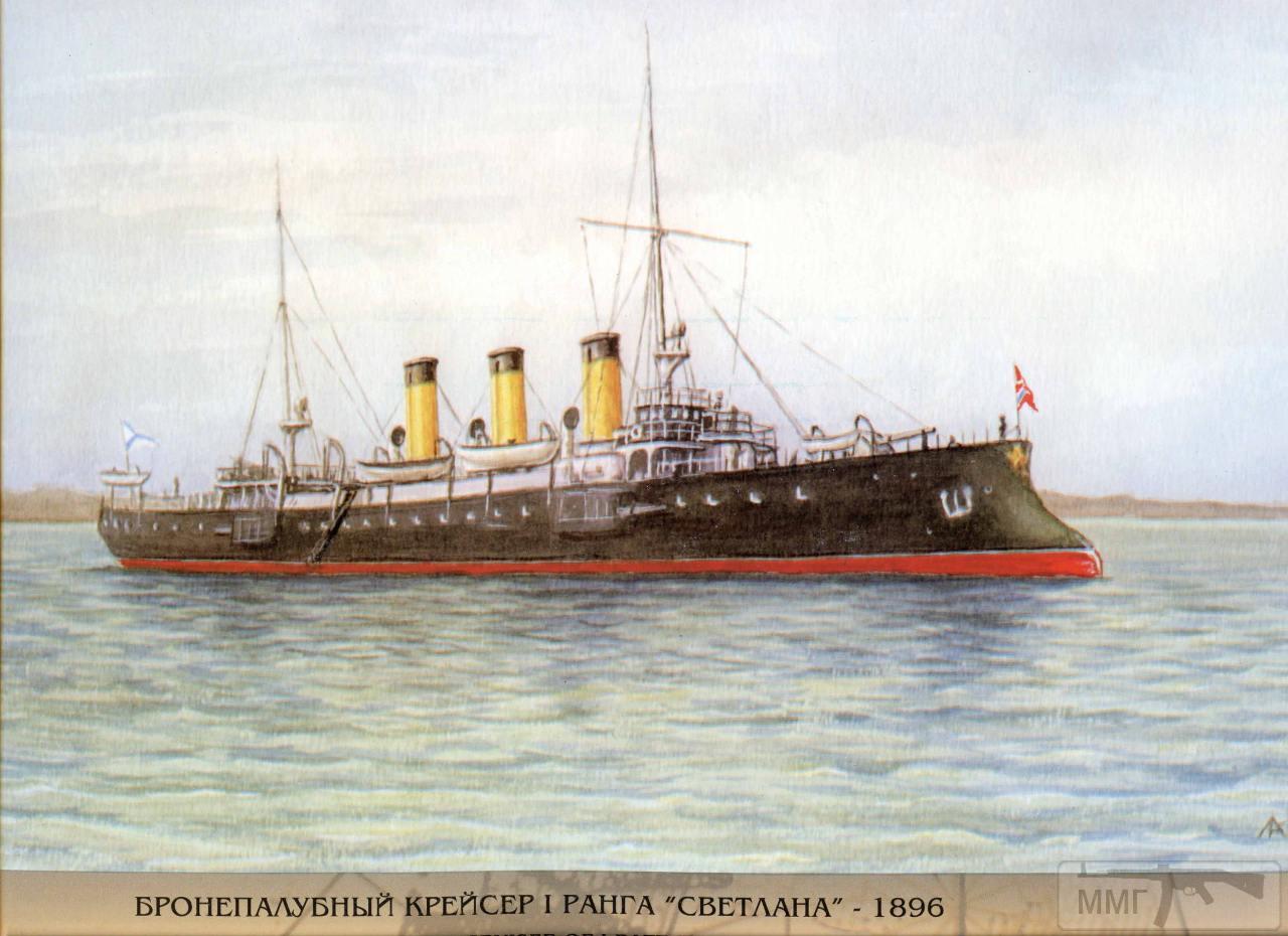 15018 - Паровой флот Российской Империи
