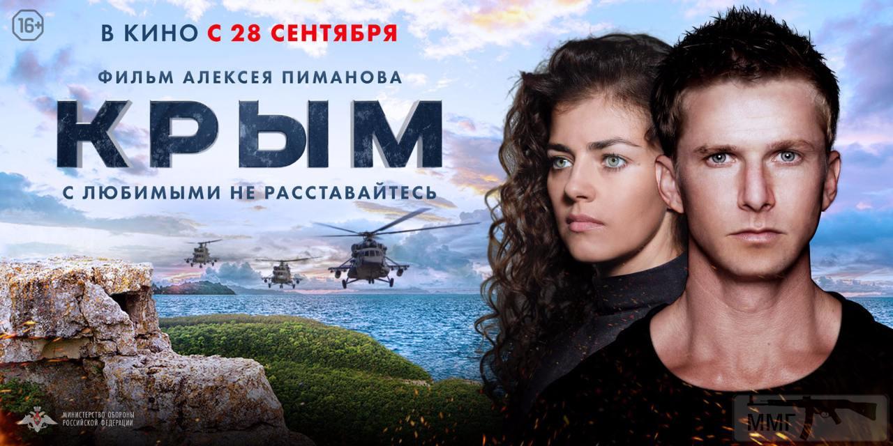 15465 - Крым