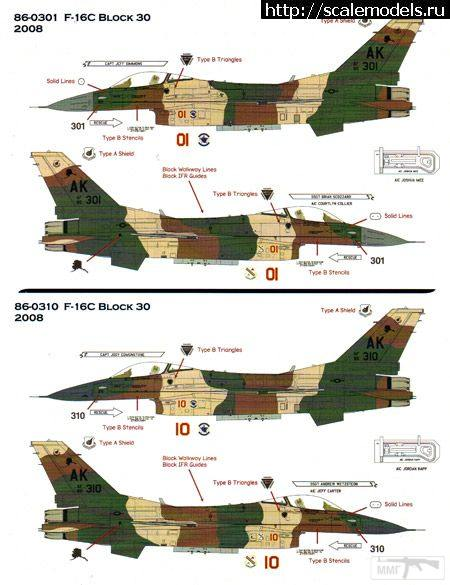 """15544 - Эскадрилья """"Агрессор"""""""