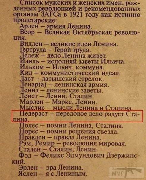 16218 - Список имен советского происхождения