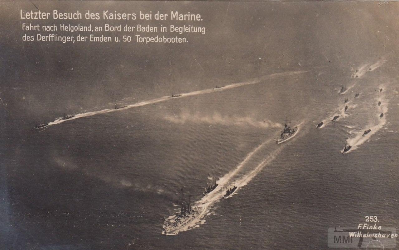 16265 - Германский флот 1914-1945