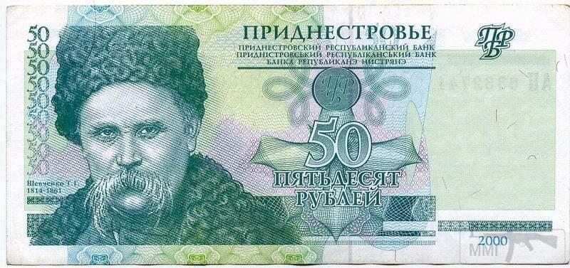 16309 - Приднестровье - первый из могикан!