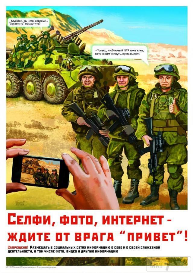 16752 - Плакаты по информационной безопасности МО РФ