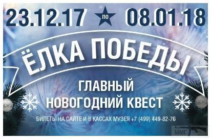 16942 - День Победы