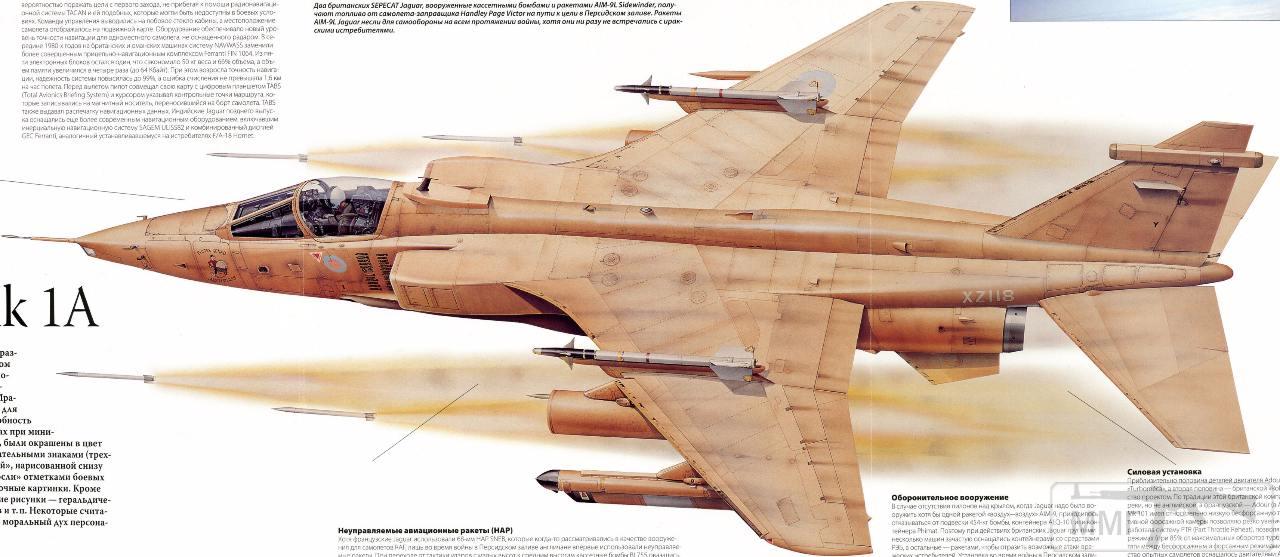 """17174 - Британские самолеты Jaguar GR-1A в операции """"Буря в пустыне"""" 1991 г."""