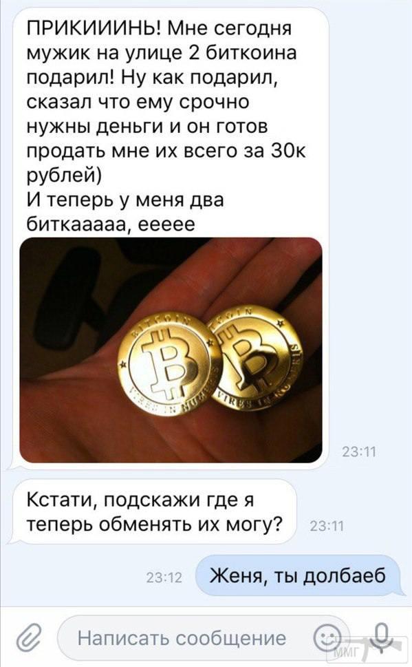 17543 - Криптовалюты