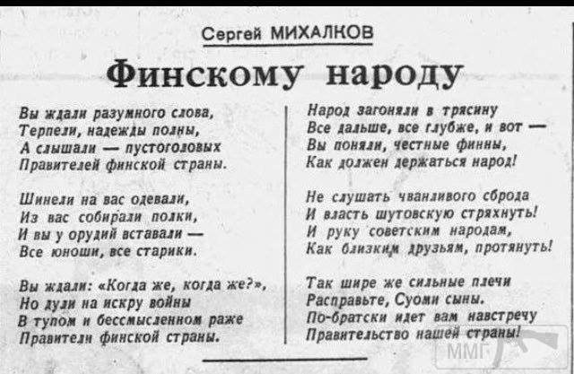 17544 - Зимняя война (1939-1940)