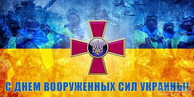 17613 - С Днем Вооруженных Сил Украины!