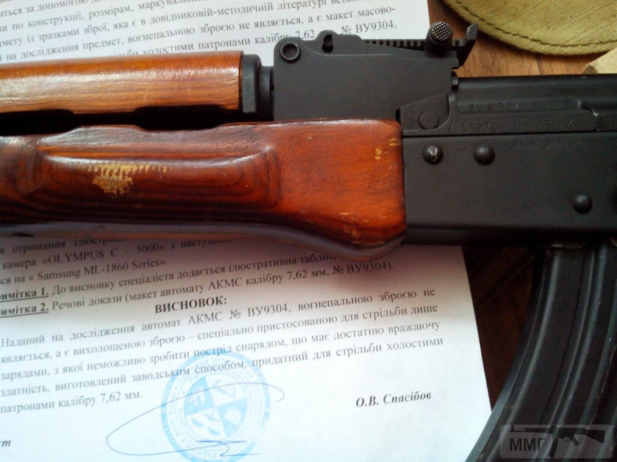 17764 - схп АКМС 1970 г.