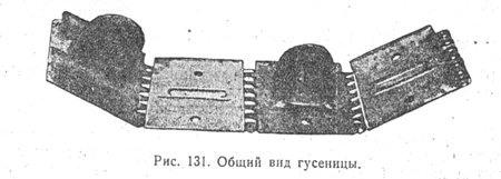 17800 - Траки