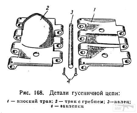 17803 - Траки