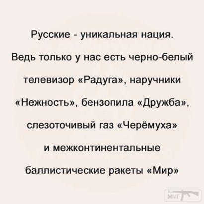 18137 - А в России чудеса!