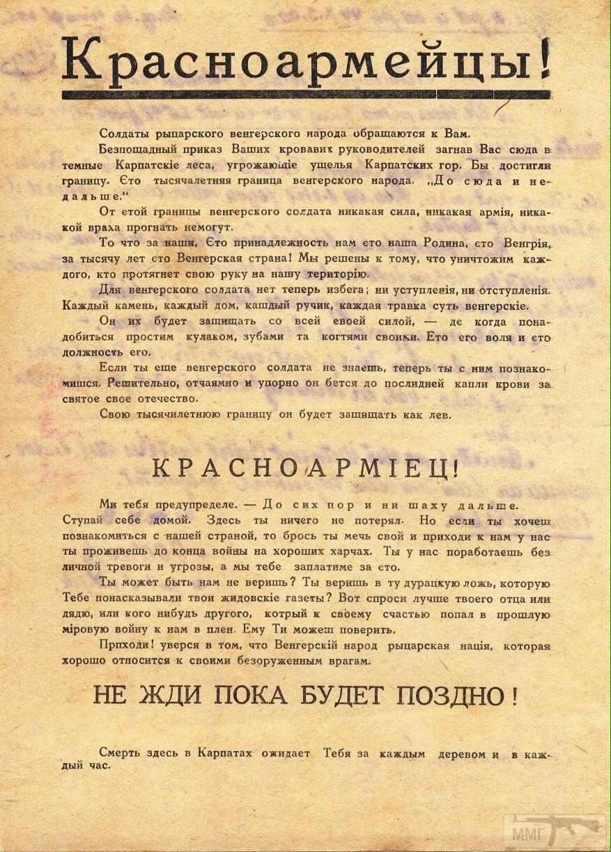 18151 - Пропаганда и контрпропаганда второй мировой
