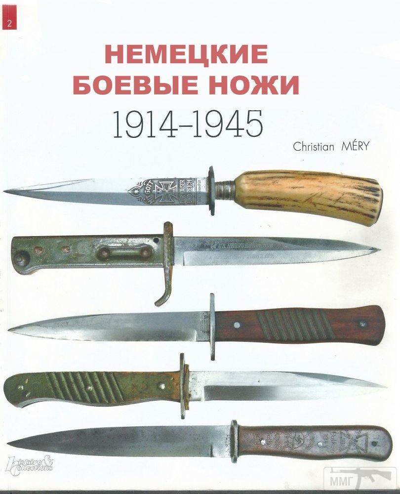 18242 - Немецкие боевые ножи