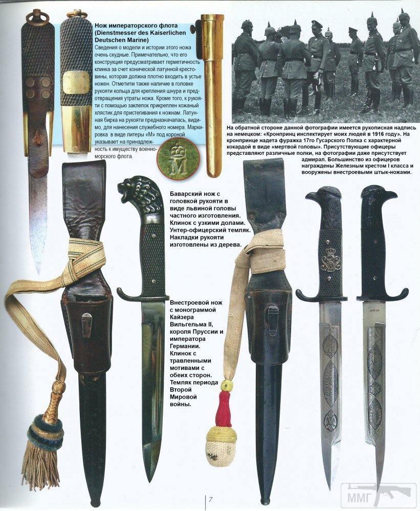 18245 - Немецкие боевые ножи