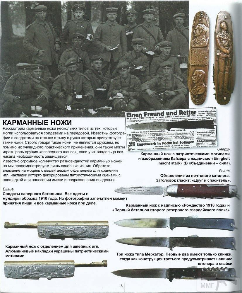 18246 - Немецкие боевые ножи