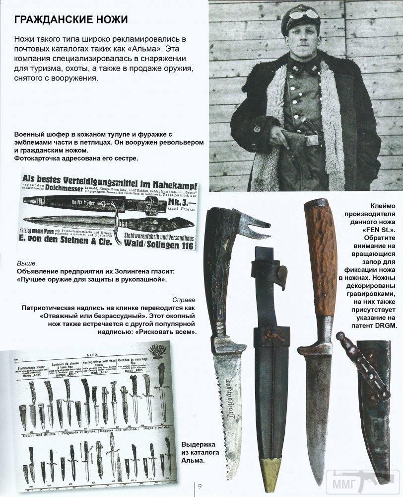 18252 - Немецкие боевые ножи