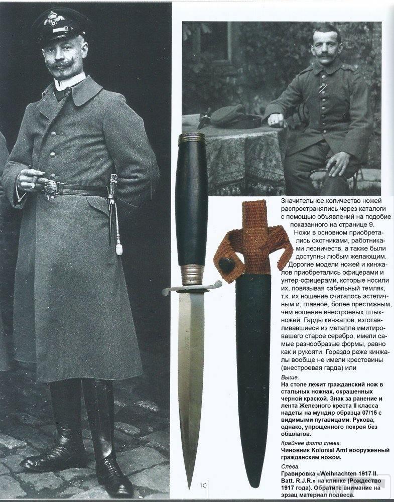 18253 - Немецкие боевые ножи