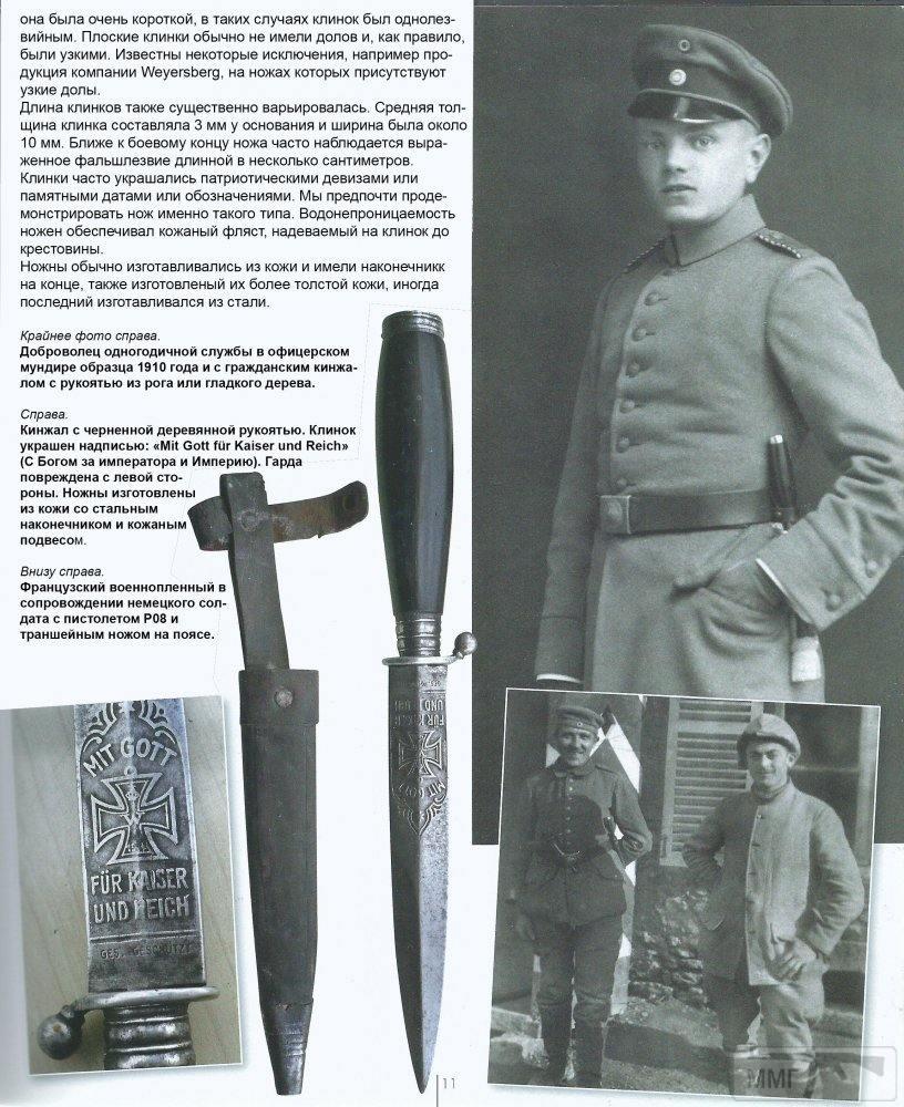 18254 - Немецкие боевые ножи