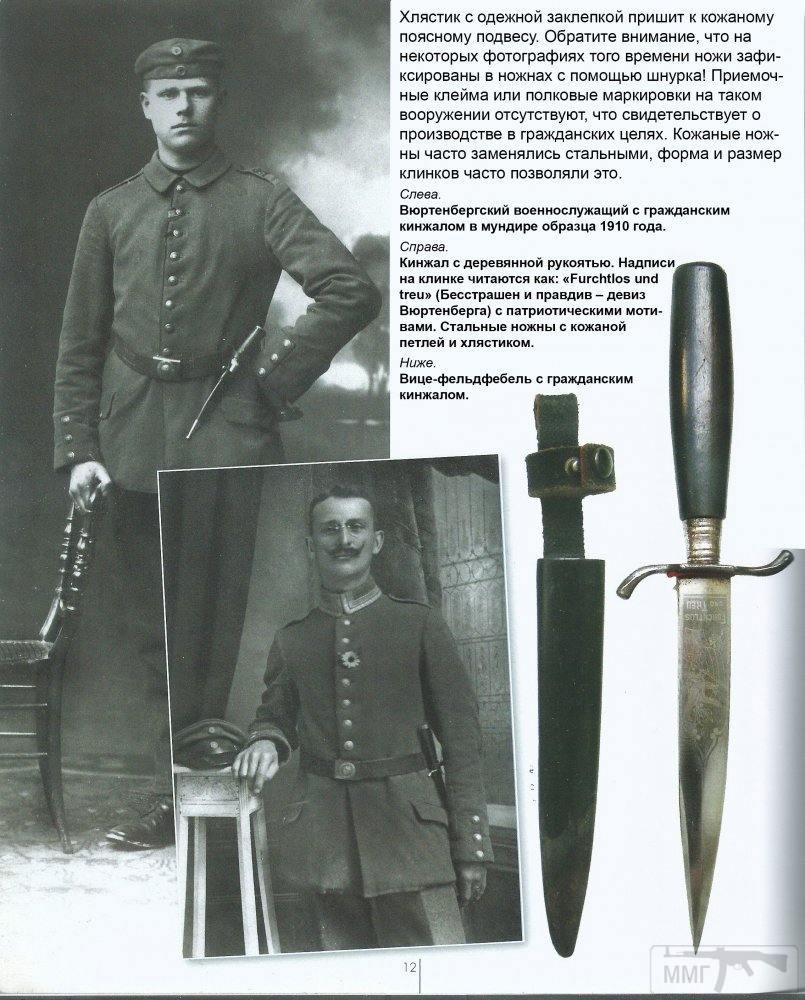 18255 - Немецкие боевые ножи