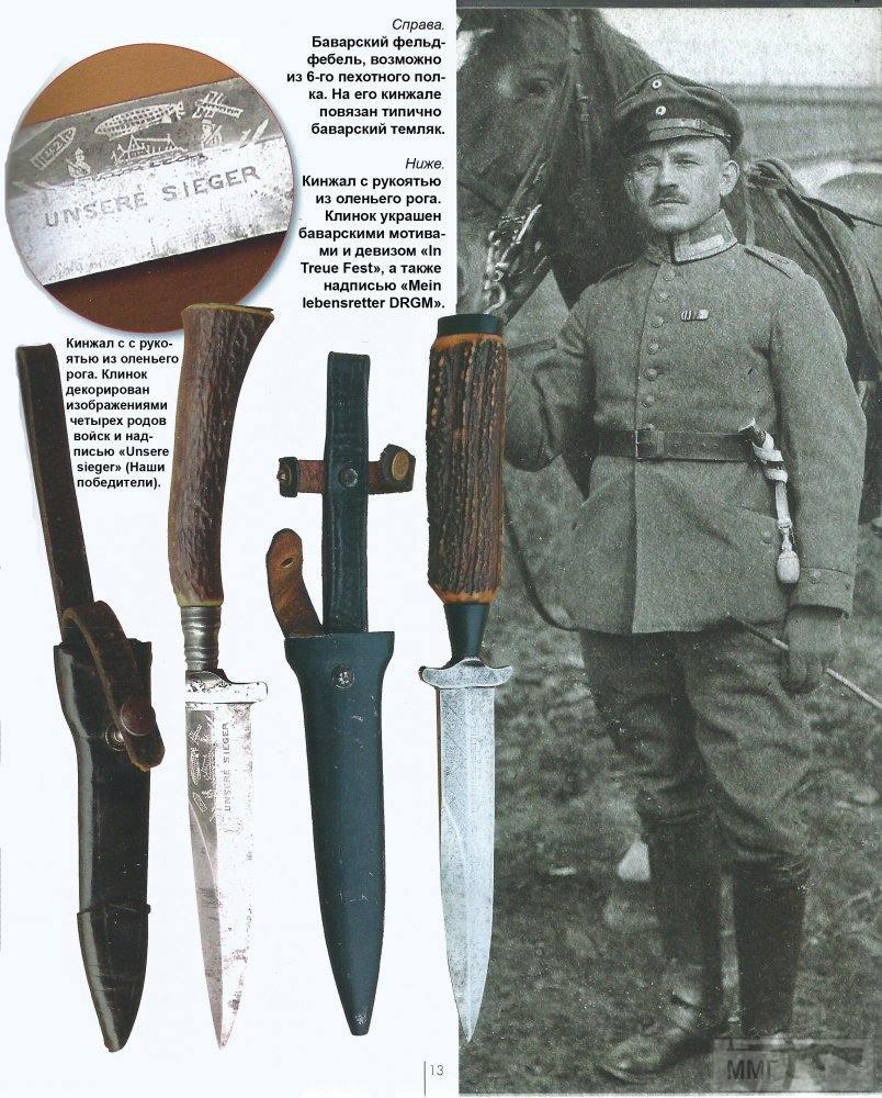 18256 - Немецкие боевые ножи
