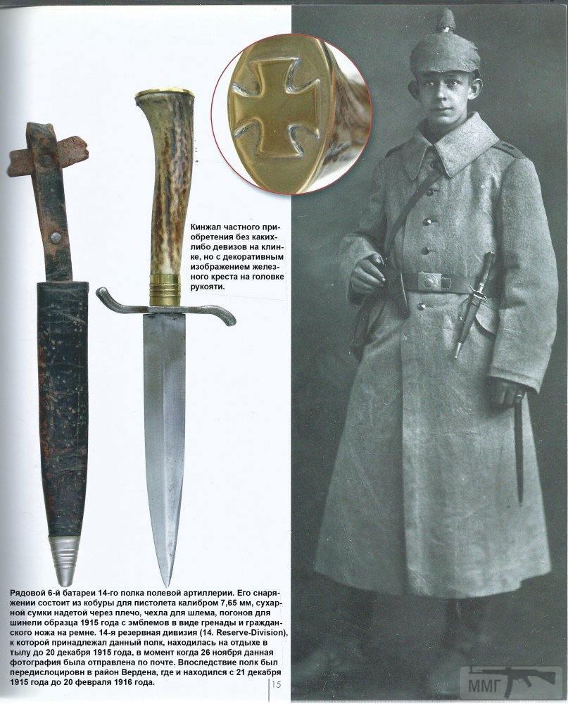 18258 - Немецкие боевые ножи