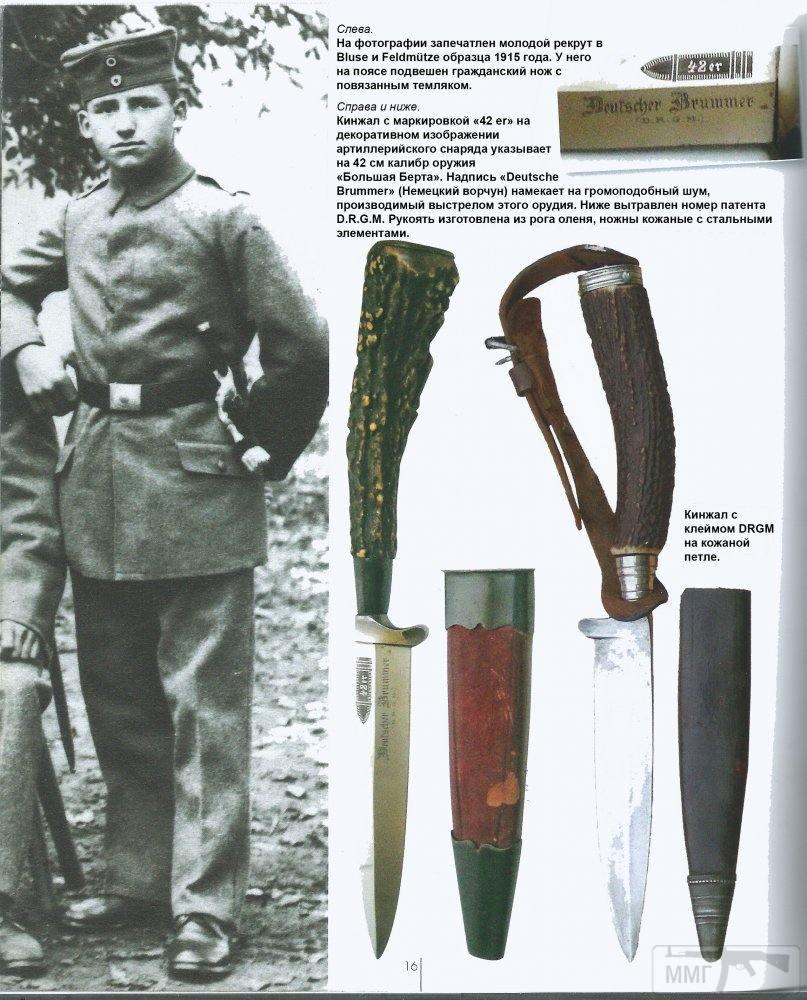 18259 - Немецкие боевые ножи