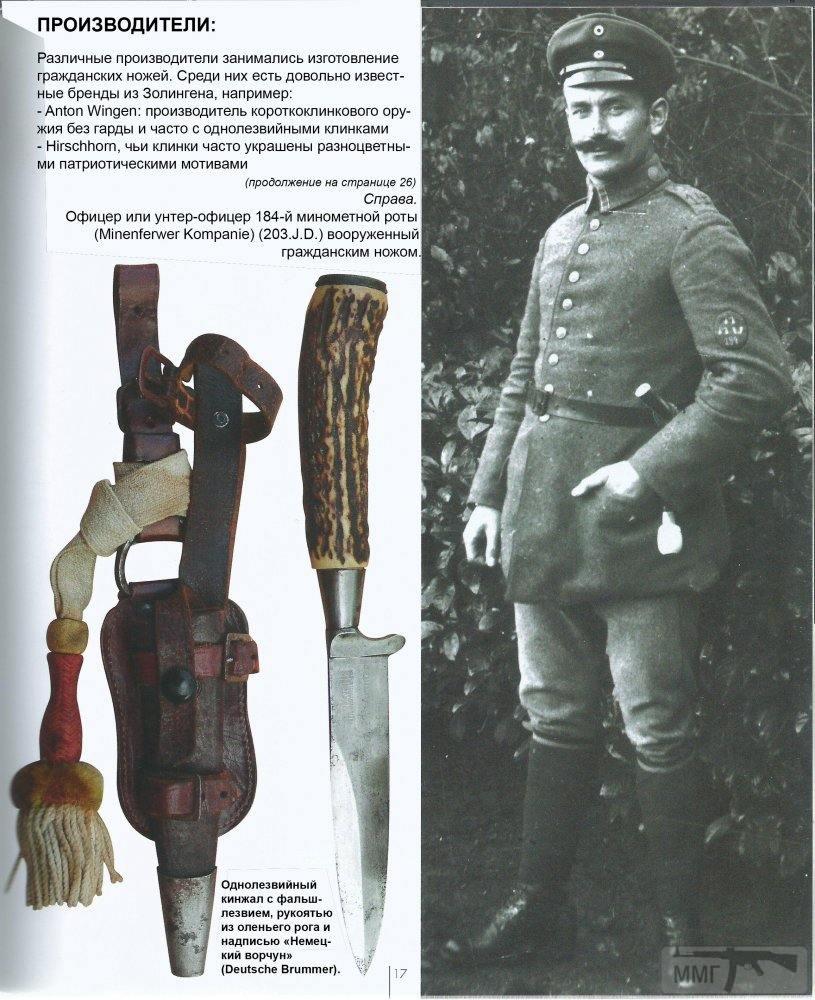 18260 - Немецкие боевые ножи