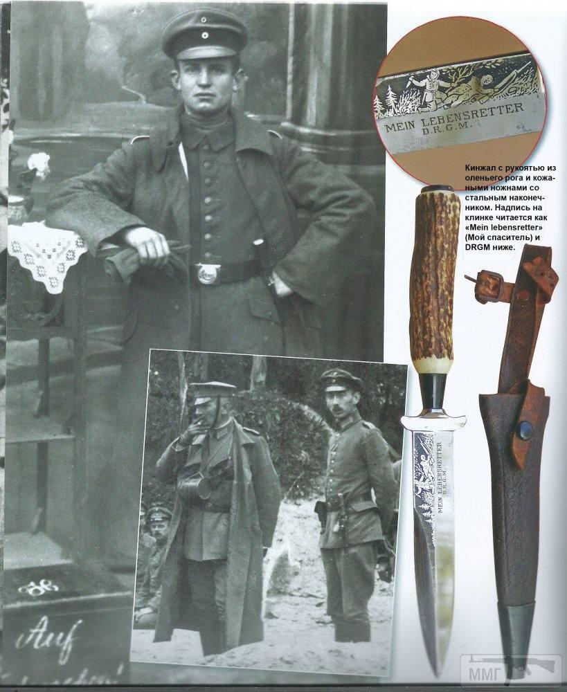 18261 - Немецкие боевые ножи