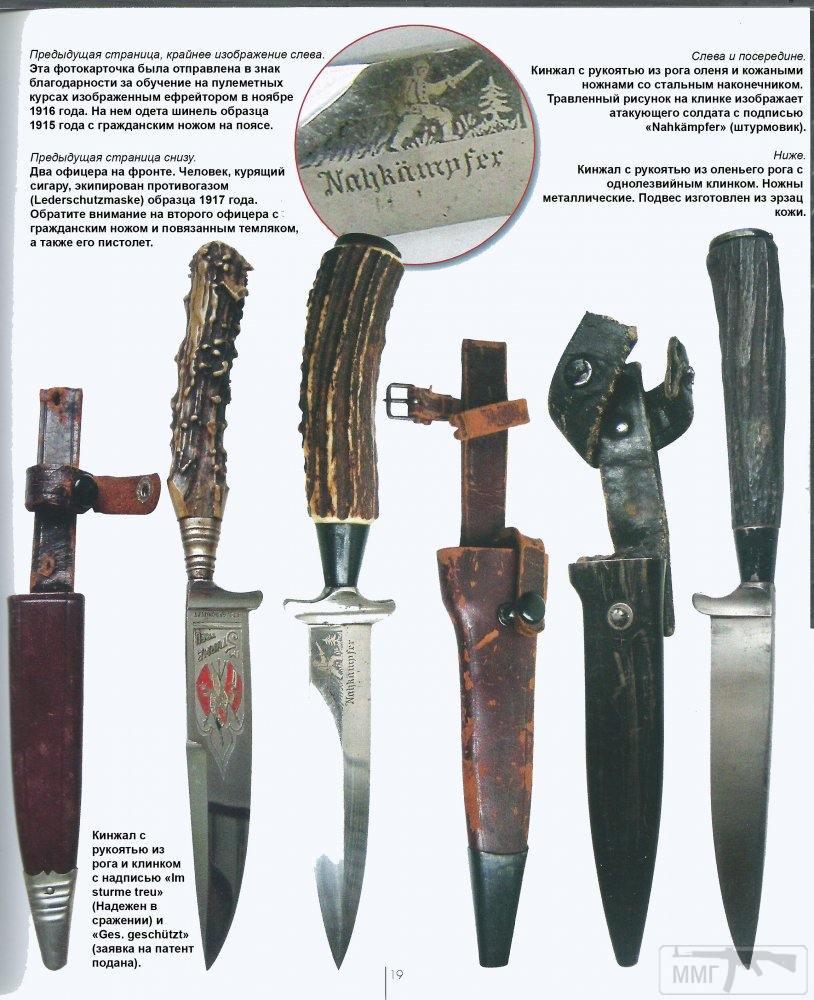18266 - Немецкие боевые ножи
