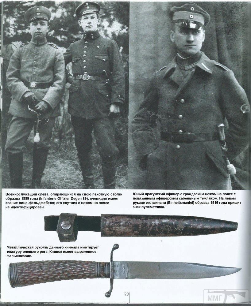 18267 - Немецкие боевые ножи