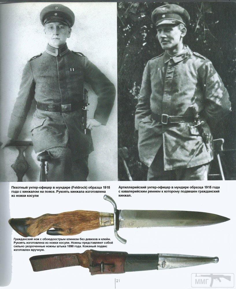18268 - Немецкие боевые ножи
