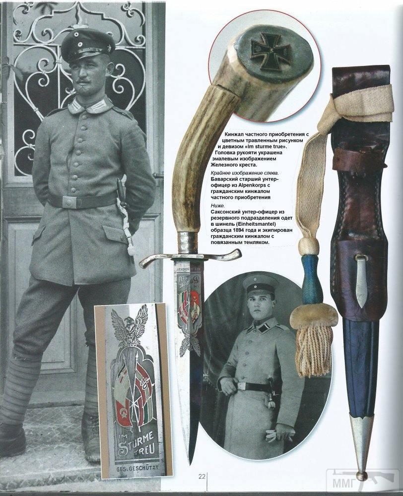 18269 - Немецкие боевые ножи