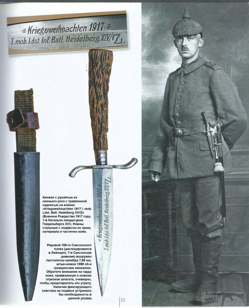 18270 - Немецкие боевые ножи