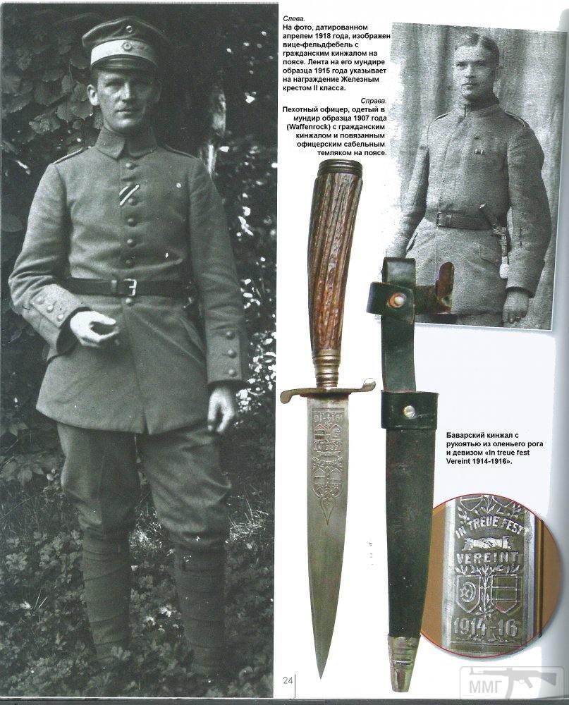 18271 - Немецкие боевые ножи