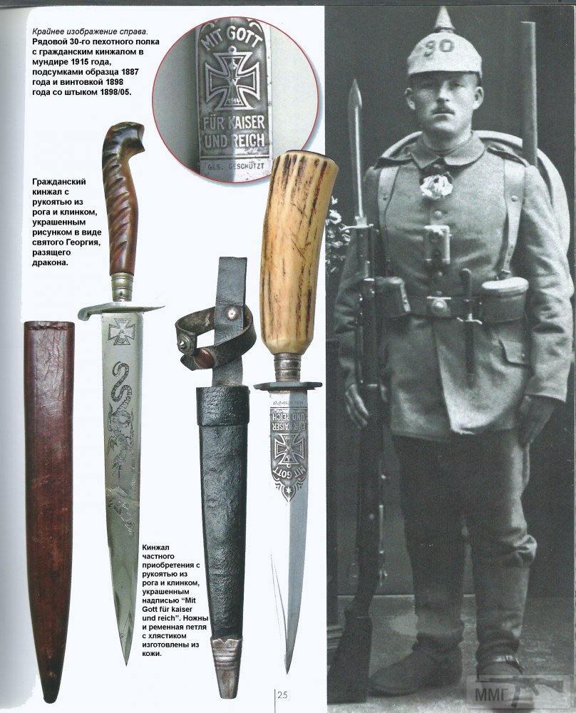 18272 - Немецкие боевые ножи