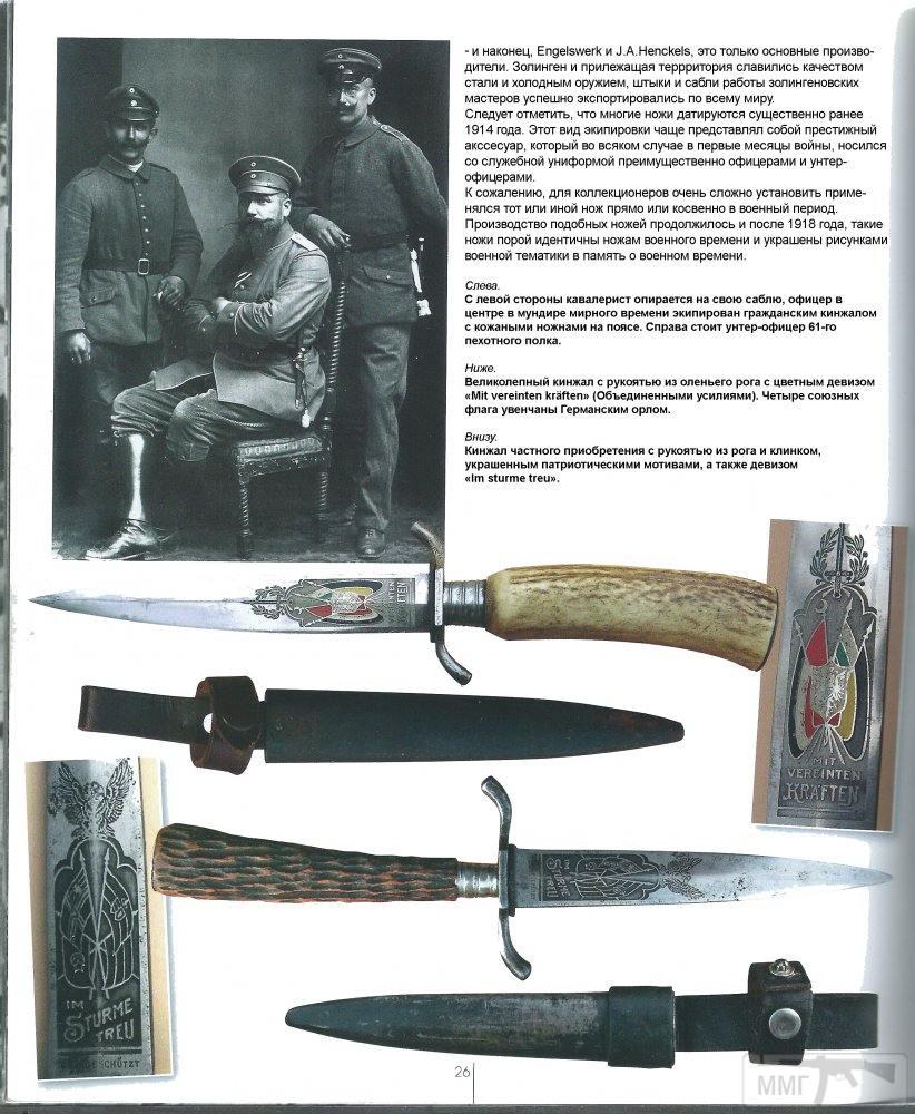 18273 - Немецкие боевые ножи