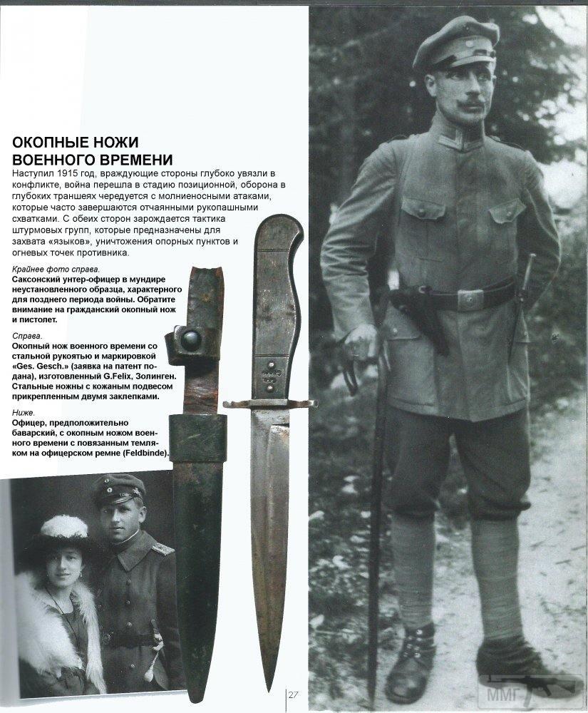 18274 - Немецкие боевые ножи