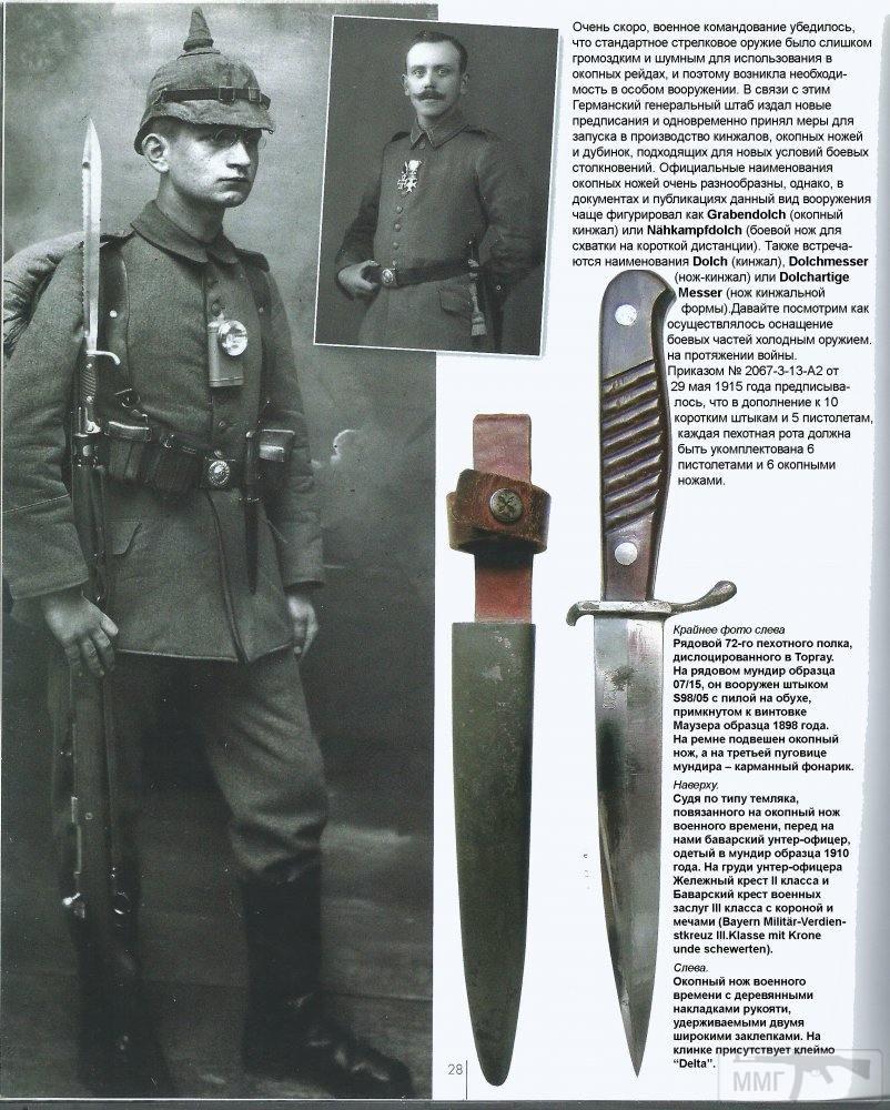 18275 - Немецкие боевые ножи
