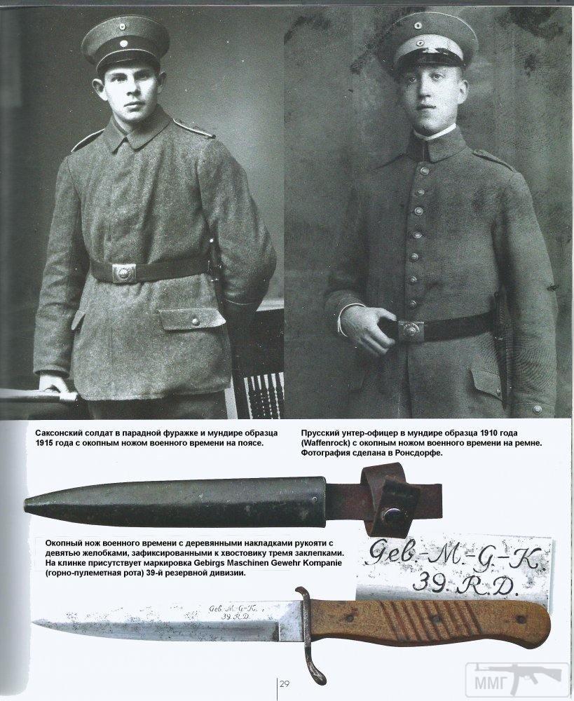 18276 - Немецкие боевые ножи