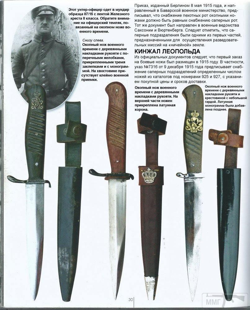 18291 - Немецкие боевые ножи