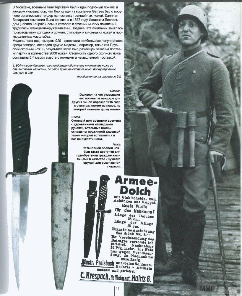 18292 - Немецкие боевые ножи