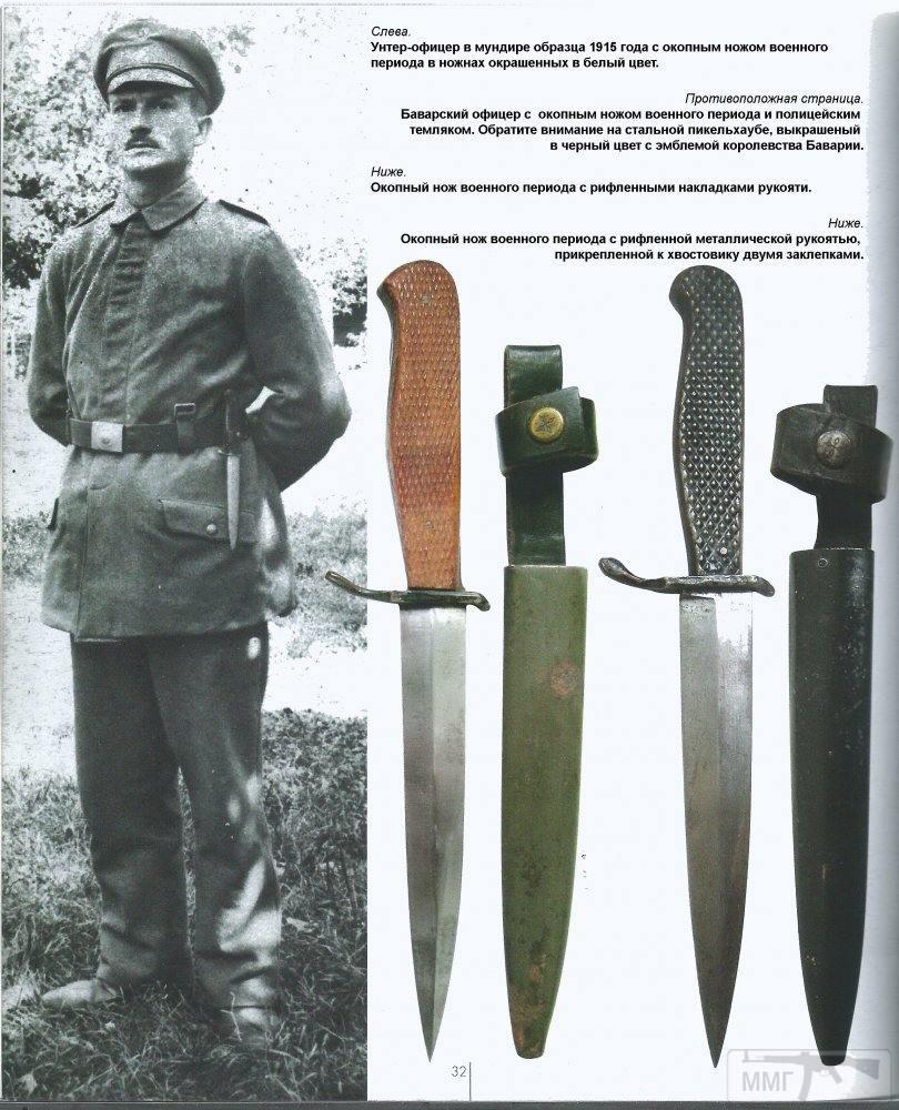 18293 - Немецкие боевые ножи
