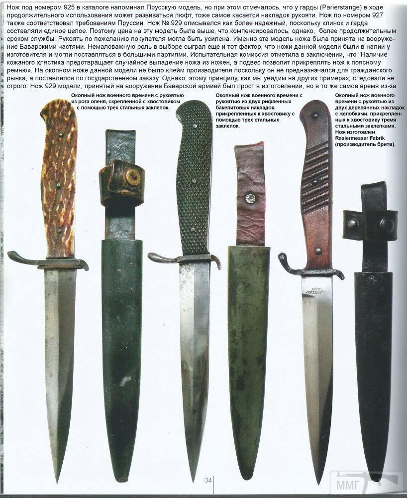 18295 - Немецкие боевые ножи