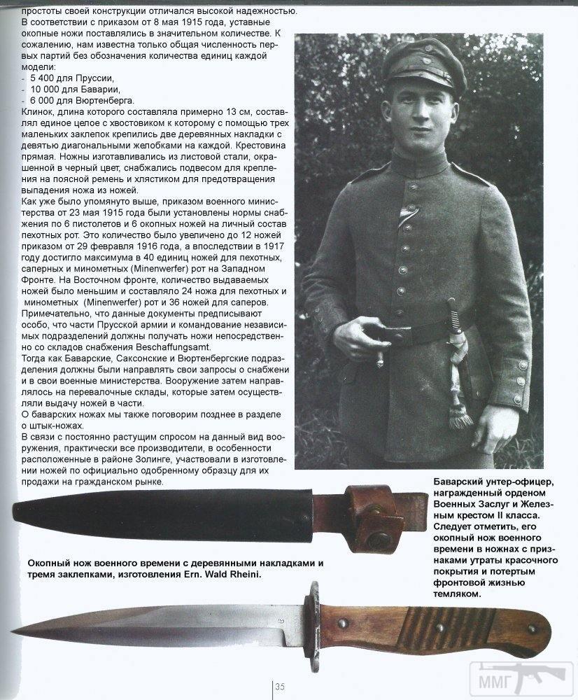 18296 - Немецкие боевые ножи