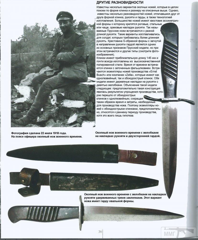 18297 - Немецкие боевые ножи