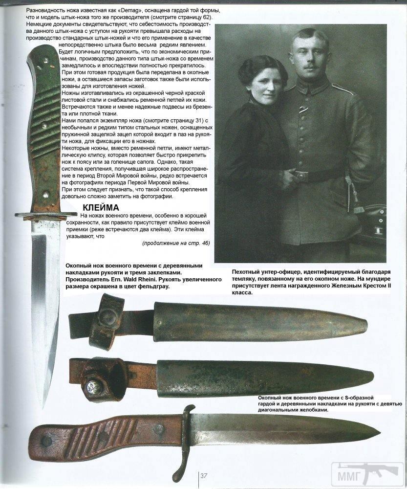 18298 - Немецкие боевые ножи
