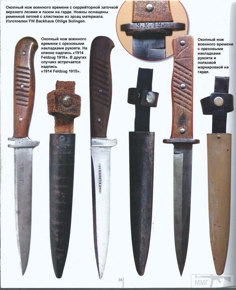 18299 - Немецкие боевые ножи